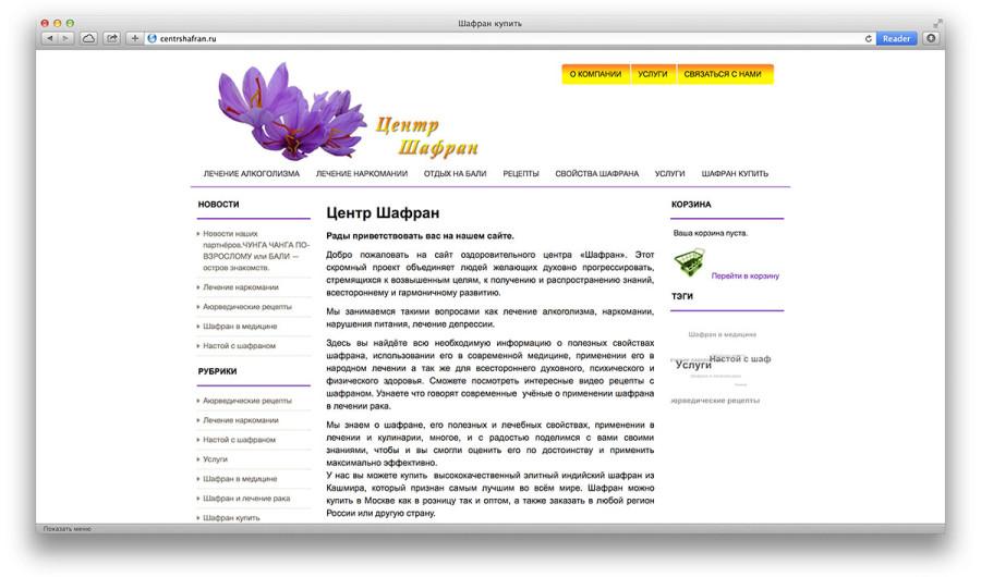 Сайт-магазин оздоровительного центра