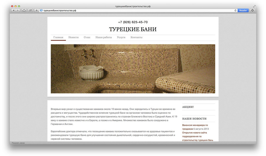 Сайт-визитка «Турецкие бани»