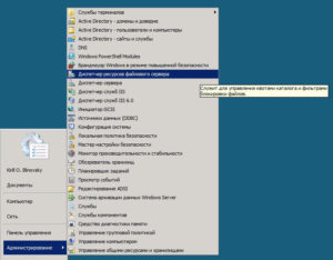 Диспетчер ресурсов файлового сервера