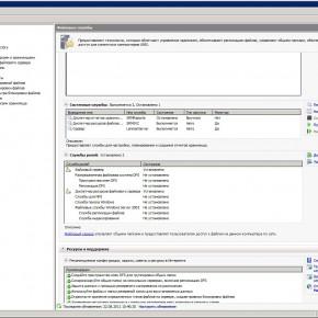 Управление файловым сервером