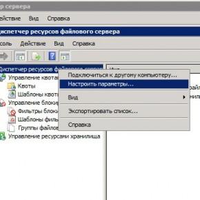 параметры диспетчера ресурсов файлового сервера