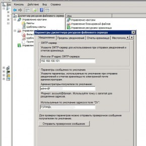 параметры SMTP сервера