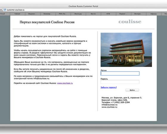 Корпоративный портал для компании Coulisse-Russia