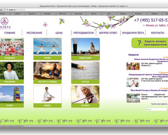 Сайт школы кундалини-йоги