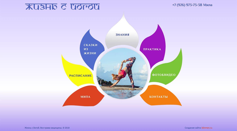 Сайт инструкторов йоги