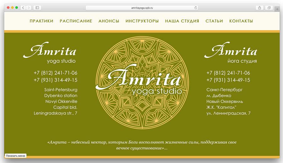 Студия йоги Амрита