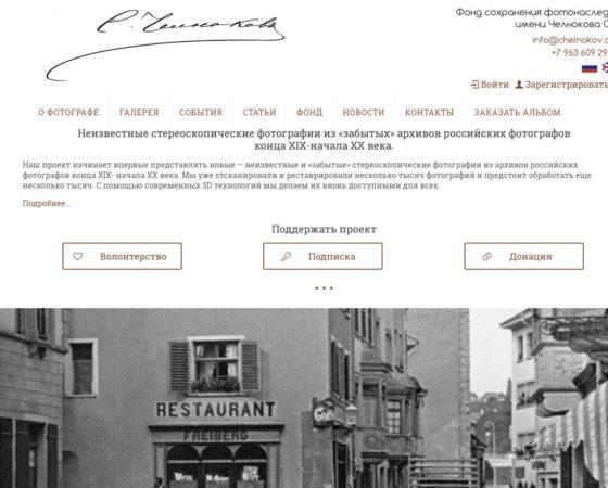 Сайт фонда Челнокова